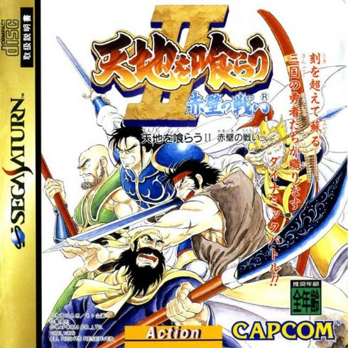Tenchi Wo Kurau II Sega S...